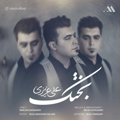 دانلود آهنگ جدید علی عزیزی بختک