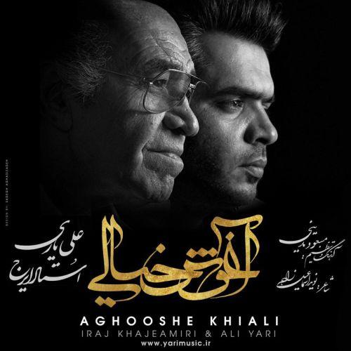 دانلود آهنگ جدید ایرج خواجه امیری و علی یاری آغوش خیالی