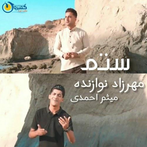 دانلود آهنگ جدید میثم احمدی و مهرزاد نوازنده ستم