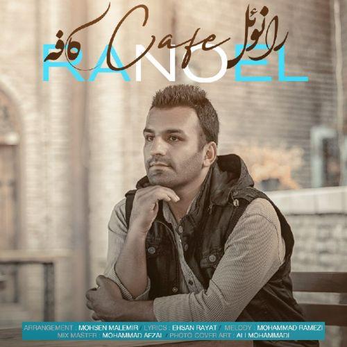 دانلود آهنگ جدید رانوئل کافه