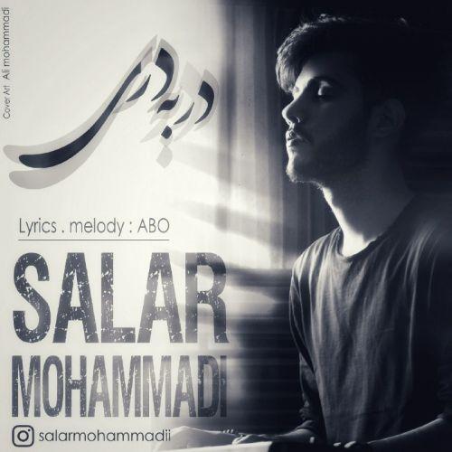 دانلود آهنگ جدید سالار محمدی در به دری