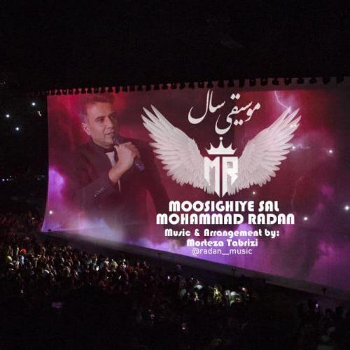 دانلود آهنگ جدید محمد رادان موسیقی سال